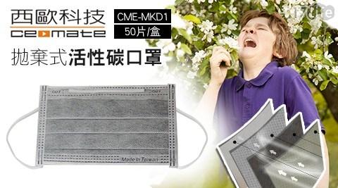 【西歐科技 】拋棄式活性碳口罩CME-MKD1(50片/盒)