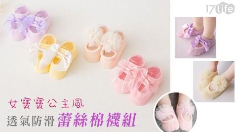 平均最低只要319元起(含運)即可享有女寶寶公主風透氣防滑蕾絲棉襪組(三雙一組)1組/2組/3組,兩種尺寸,多色任選。