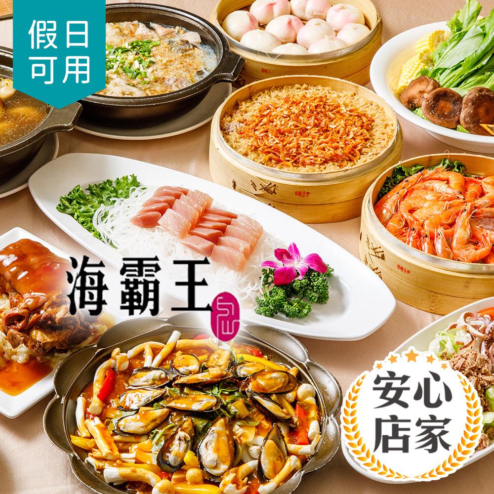 A【海霸王集團】懷念料理呷歡喜$1499 (5人份)