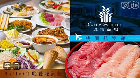 海霸王/城市商旅/桃園/航空Buffet/平日/午晚餐/吃到飽