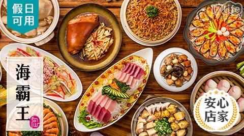 【海霸王集團】懷舊料理~真澎派再相逢團聚饗宴