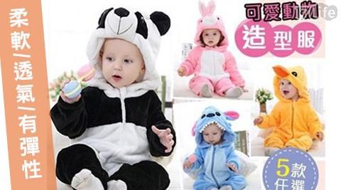珊瑚絨/動物/造型/寶寶/連身服