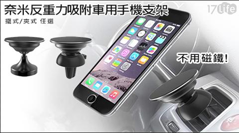 奈米/反重力/吸附/車用/手機支架