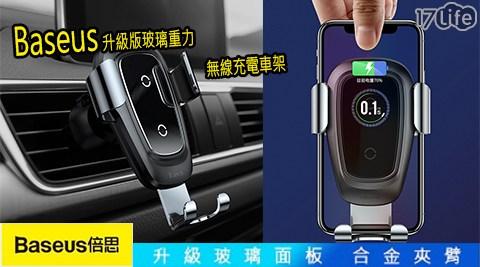 支架/車用充電器/車充/支架充電/手機充電/充電架/充電車架