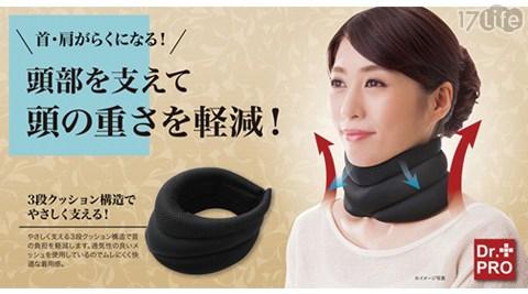 Dr.PRO日本頸椎牽引護頸帶/日本頸椎牽引護頸帶/頸椎牽引護頸帶/護頸帶