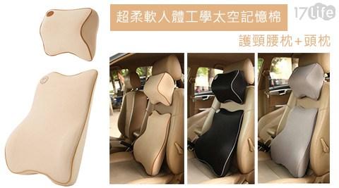 買2送2/超柔軟/人體工學/太空記憶/棉護/頸頭枕/腰枕