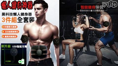 鍵身貼片/健身/肌肉/智能/按摩貼片/腹肌神器/健身器材/縮腹器/按摩/美臀/肌肉訓練