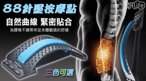 弧形可躺可靠針壓舒適腰椎按摩器