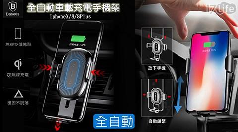 手機支架/充電器/支架充電器