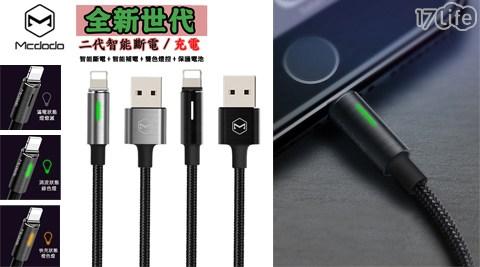 充電線/過充保護/Lightning/Apple/傳輸線/連接線