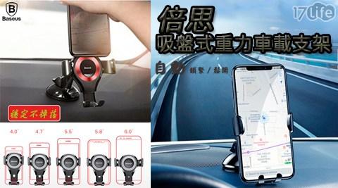 倍思/吸盤式重力車載支架/吸盤式/支架/手機支架/手機架/汽車/車用