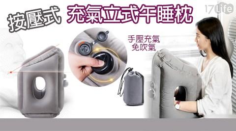 旅行枕/充氣旅行枕/按壓式充氣枕/枕頭