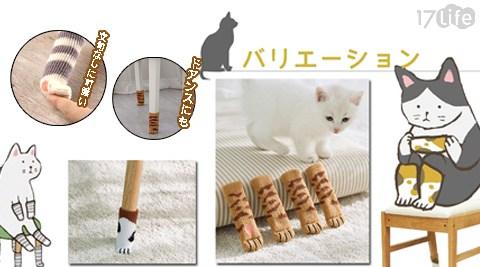 貓爪/椅腳套/桌腳套/腳套