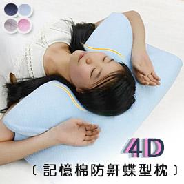 【24H】韓國熱銷4D記憶棉防鼾蝶型枕