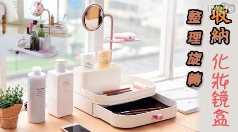 收納整理旋轉化妝鏡盒