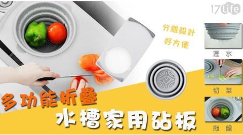 多功能折疊水槽家用砧板/砧板/多功能/折疊/水槽/清洗/洗菜