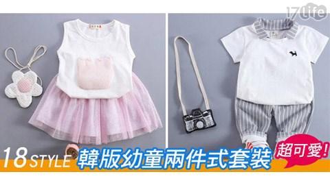 2016 春夏/韓版/幼童/兩件式/套裝/童裝