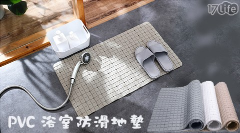 PVC吸盤浴室防滑地墊/地墊/防滑地墊/浴室/浴室地墊/PVC/防滑/浴室防滑