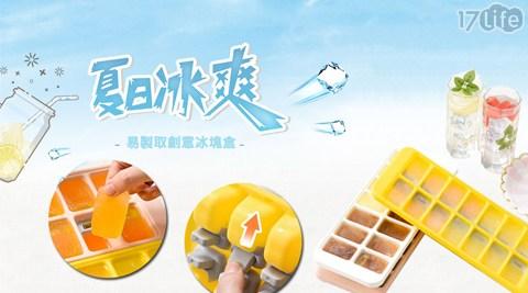 日本/製冰盒/製冰/矽膠/冰塊/DIY/有蓋