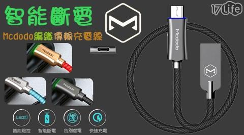 Mcdodo Mirco USB 安卓 智能傳輸充電線