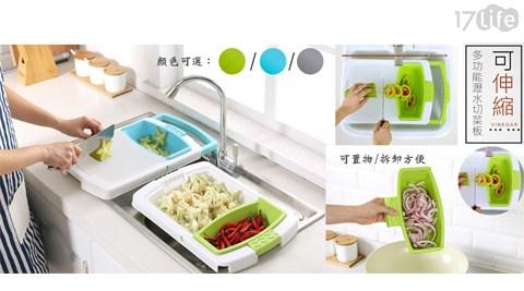 多功能洗菜瀝水籃切菜板/洗菜瀝水籃切菜板/切菜板/瀝水籃