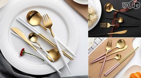 歐洲奢華不鏽鋼餐具禮盒4件組