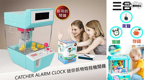娃娃機鬧鐘/玩具/娃娃機/遊戲/桌遊