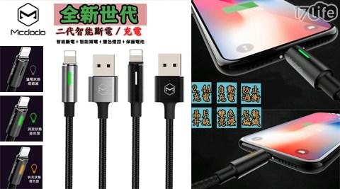 Mcdodo Apple 二代升級傳輸充電線