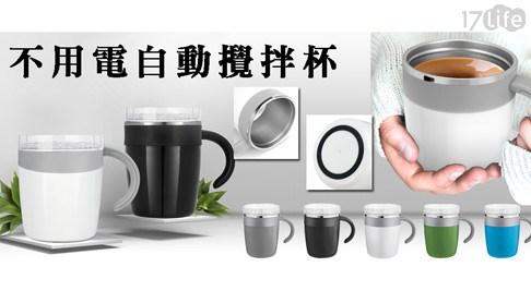 黑科技不用電自動攪拌杯/不用電自動攪拌杯/自動攪拌杯/攪拌杯