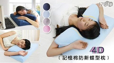 4D/記憶枕/防鼾/蝶型枕/枕頭/好眠