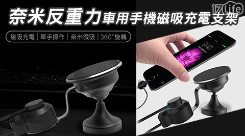 奈米/反重力/車用/手機/磁吸/充電/支架