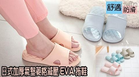 日式氣墊菱格減壓EVA拖鞋