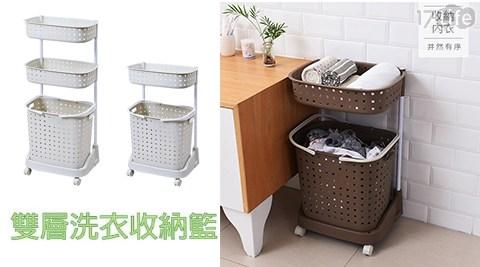 日系多層創意可移動附輪洗衣收納籃/二層/三層/收納籃/置物籃/洗衣籃/髒衣籃