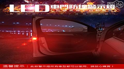 警示燈/LED/車門防撞燈/車門燈