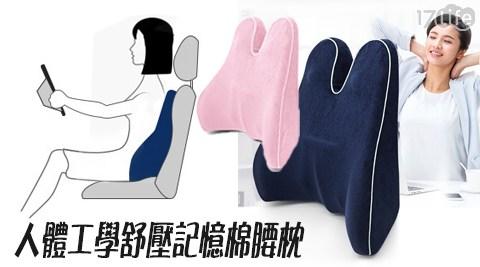 人體工學/記憶棉/腰枕/靠腰/腰靠/護腰/坐墊/紓壓