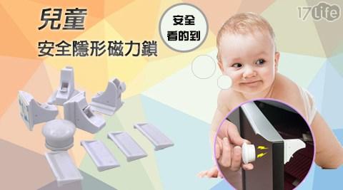 兒童安全隱形磁力鎖/居家/安全/隱形/磁力鎖/磁力扣/安全鎖/防護