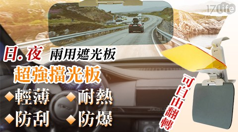 車用2合1太陽夜視防眩護目加厚遮陽板鏡/遮陽板鏡/夜視/防眩/護目/車用