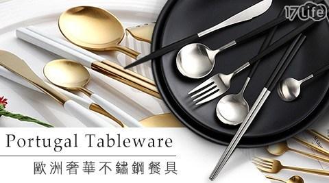 歐洲奢華不銹鋼餐具禮盒組/不鏽鋼/餐具