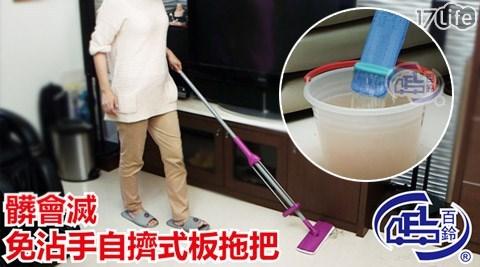 聰明主婦必備拖把!除塵、拖地、打蠟皆可使用,完全不沾手又方便清潔,雙手美美的也能打掃居家環境!