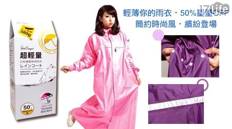 只要499元(含運)即可購得【雙龍牌】原價1280元超輕量日式極簡前開式雨衣1件,3款任選:一般型/加長型/特加長。多色任選:紫色/水藍/粉紅/鐵灰/亮黃。