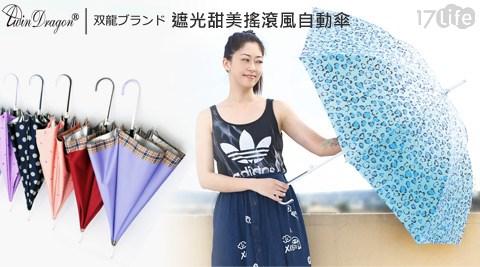 自動傘/雙龍牌/抗UV/双龍/ブランド/陽傘/雨傘/傘