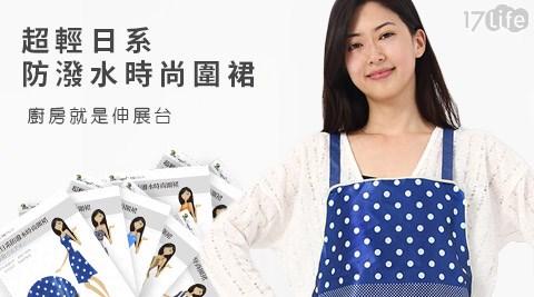 超輕/日系/防潑水/時尚/圍裙/家事/廚房/烹飪/油漆/家政/打掃/下廚