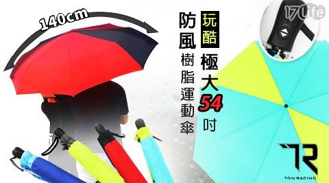 史上最強悍自動開收傘!超大傘面x輕甩即乾UV傘布x高強度樹脂防風傘骨,家庭、情侶外出,擋風遮雨一把罩