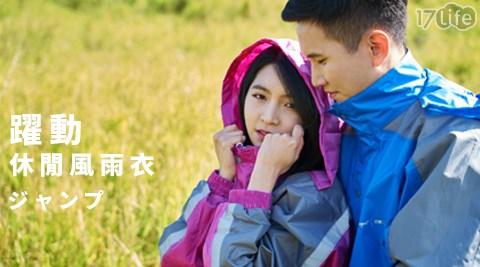 風雨衣/雨衣/休閒風雨衣/雙龍牌