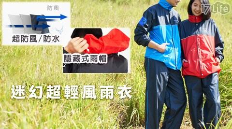 雙龍牌/迷幻超輕風雨衣/雨衣/風雨衣