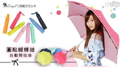 黑貓彩印/亮銀/自動開放傘/自動傘/傘/雨傘/遮陽傘/摺疊傘