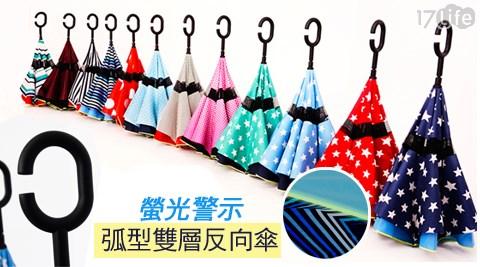 夜間安全弧型雙層反向傘/反向傘/雨傘