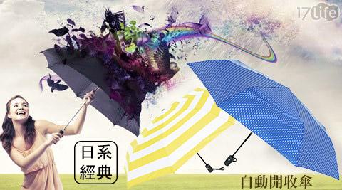 雙龍牌/双龍ブランド/自動開收傘/日系/經典/自動傘/開收傘/傘/雨傘/摺疊傘