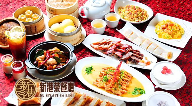 新港茶餐廳《西門店》-平假日消費金額抵用券