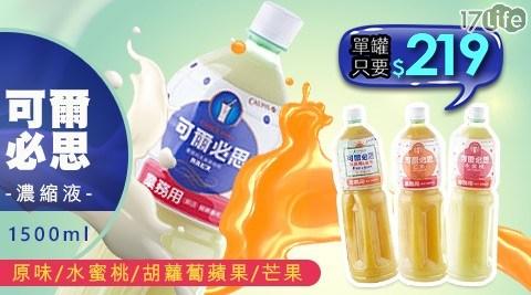 可爾必思/濃縮液/冷飲/原味/水蜜桃/胡蘿蔔/蘋果/芒果/濃縮/飲品/沖泡/即食